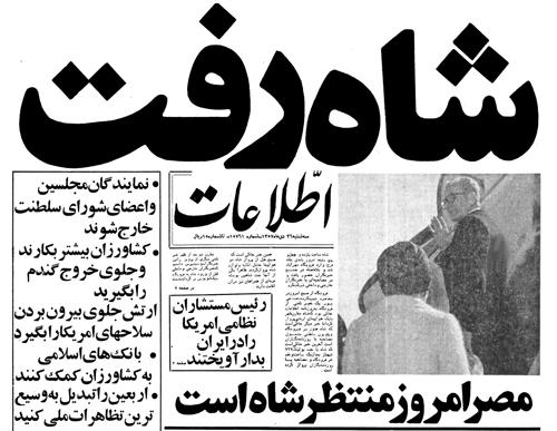 صیغه ایرانیان - افسران