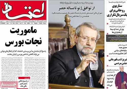 علی لاریجانی, حصر