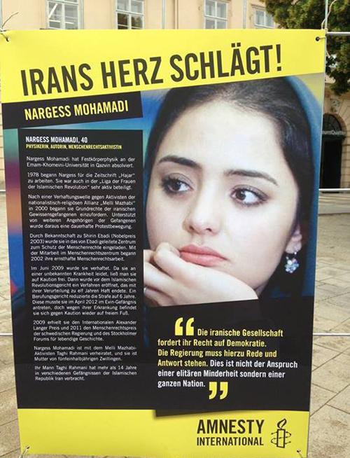 نرگس محمدی در شرف اعدام است + عکس