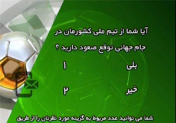 پای مسی افغانی هم به 90 باز شد!