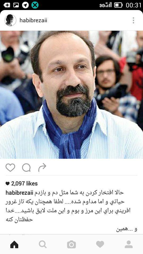 (تصاویر) واکنش اینستاگرامی بازیگران به موفقیت سینمای ایران در کن