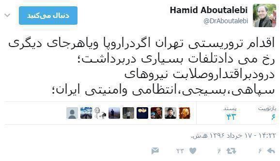 تیراندازی در راهرو مجلس و حرم امام خمینی