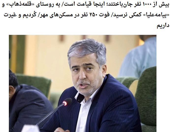 نماینده کرمانشاه: اینجا قیامت است؛ بیش از ۱۰۰۰ نفر جان باختند/ ۲۵۰ نفر در مسکن مهر مردهاند