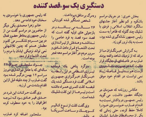 دهه فجری که با تیراندازی شروع شد!///تکمیلی