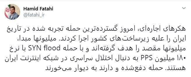 روز گذشته گستردهترین حمله سایبری تاریخ ایران اتفاق افتاد