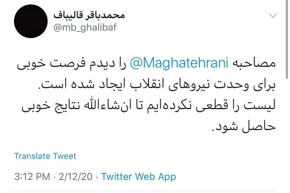 واکنش توییتری قالیباف به مصاحبه آقاتهرانی