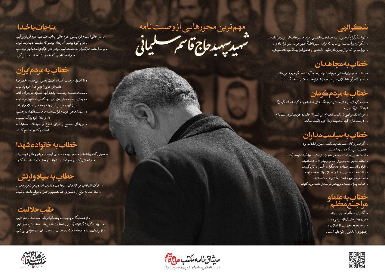 متن وصیتنامه سردار شهید قاسم سلیمانی