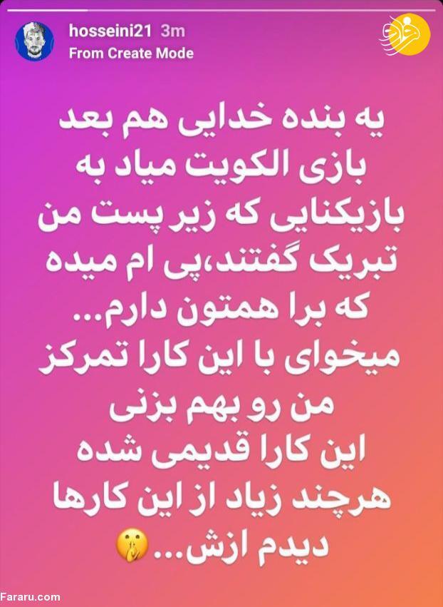 (عکس) واکنش حسین حسینی به استوری رحمتی