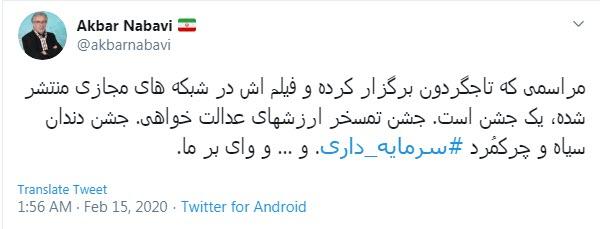 جشن لاکچری آقای نماینده خبرساز شد