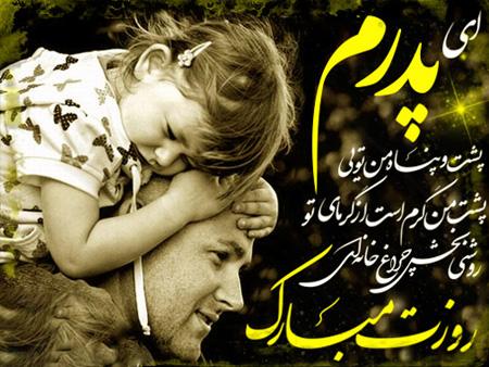 اس ام اس و پیام تبریک روز پدر؛ متنهای زیبای تبریک روز پدر به پدر، پدر شوهر و پدر زن / منتشر نشود