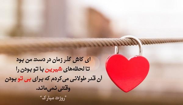 اس ام اس و پیام تبریک روز مرد به همسر؛ متن و شعر های زیبا / منتشر نشود