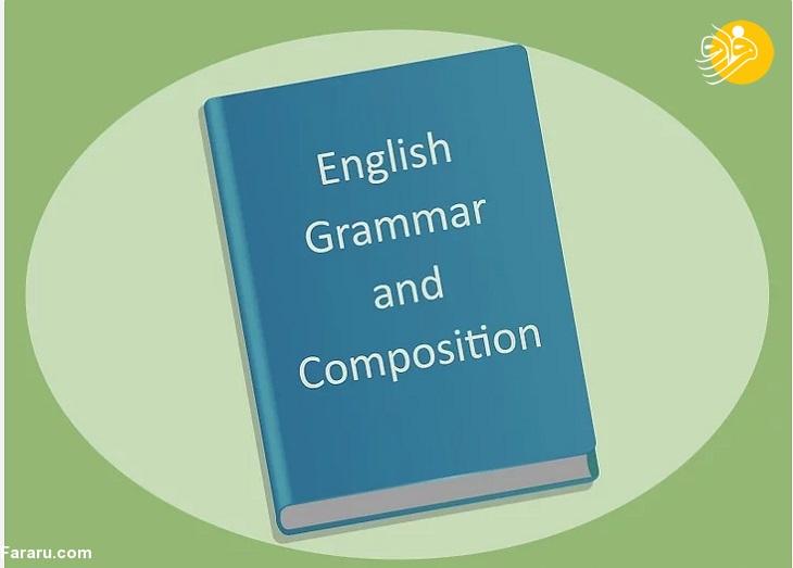 چگونه زبان انگلیسی را به سرعت یاد بگیریم