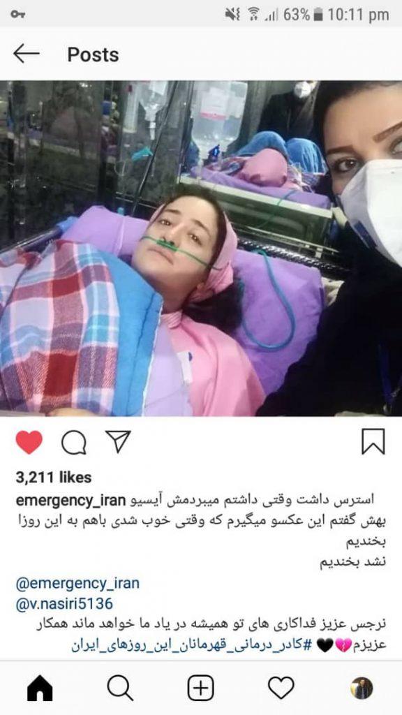 (عکس) ماجرای مرگ تلخ نرجس خانعلی زاده پرستار بیمارستان میلاد لاهیجان