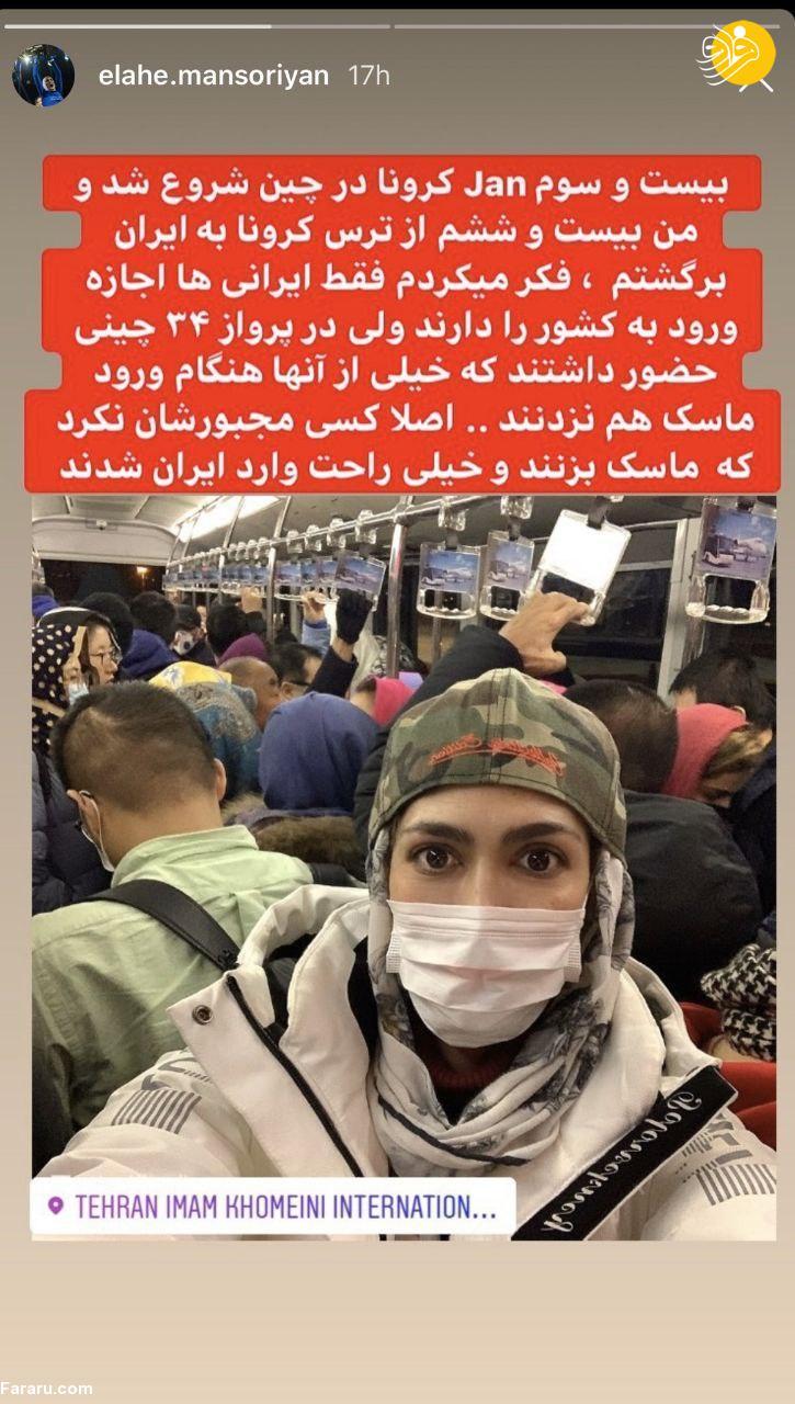 توضیحات دختر ووشوکار ایران پیرامون استوری جنجالیاش درباره کرونا