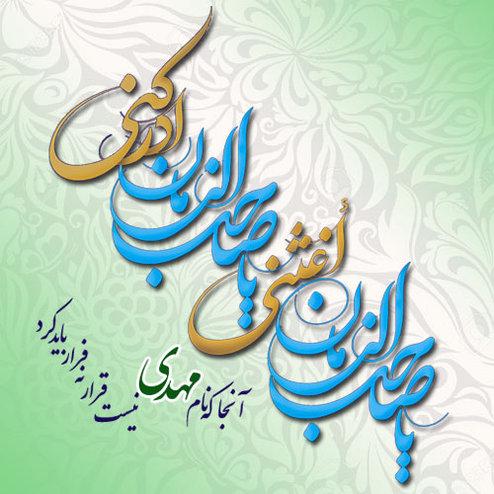 اس ام اس و پیام تبریک به مناسبت نیمه شعبان؛ میلاد حضرت مهدی (عج)