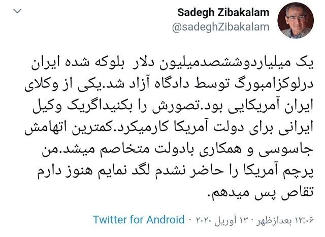 واکنش صادق زیباکلام به آزادسازی پول بلوکه شده ایران