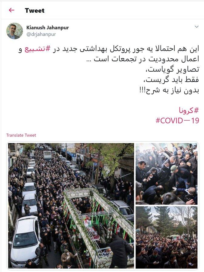 انتقاد تند سخنگوی وزارت بهداشت از برگزاری تشییع سردار اسداللهی