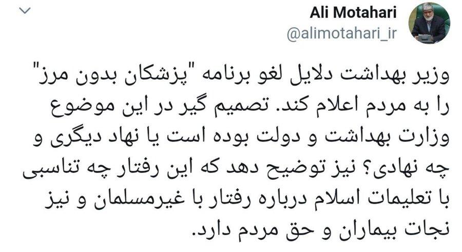 واکنش تند مطهری به لغو برنامه پزشکان بدون مرز در ایران