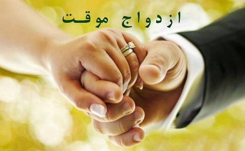 بررسی راهکارهای قانونی اثبات زوجیت در ازدواج موقت