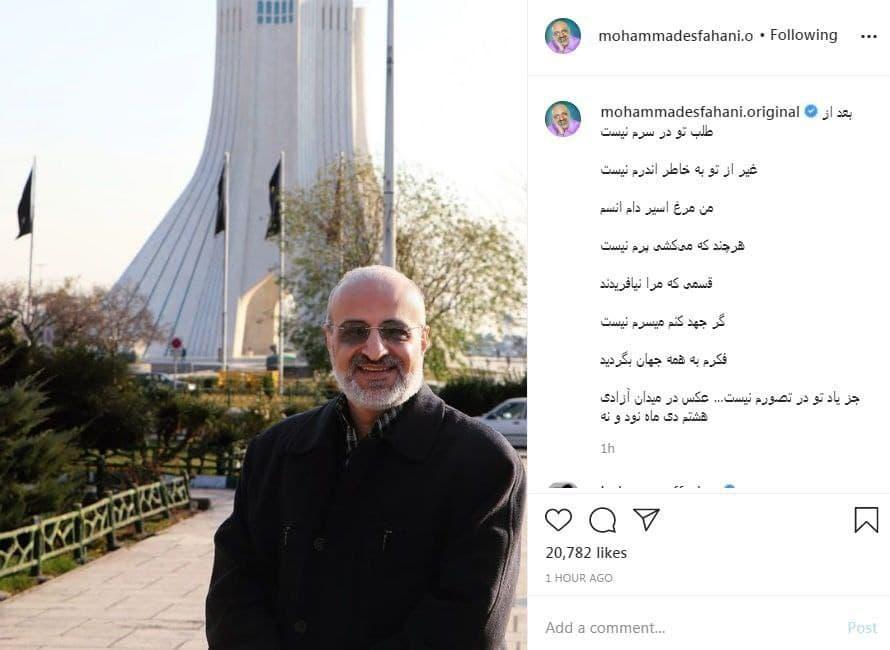 (تصویر) واکنش محمد اصفهانی به شایعه مهاجرتش