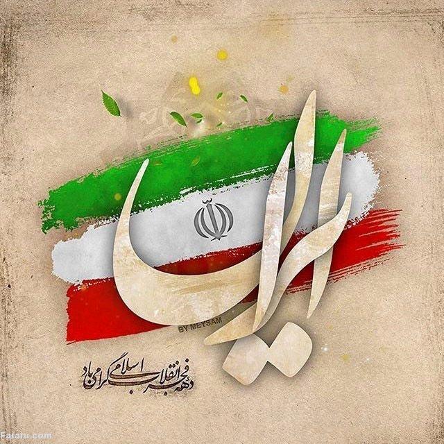 اس ام اس و پیام تبریک به مناسبت ۲۲ بهمن