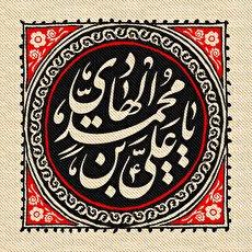 پیام تسلیت شهادت امام علی النقی الهادی (ع)