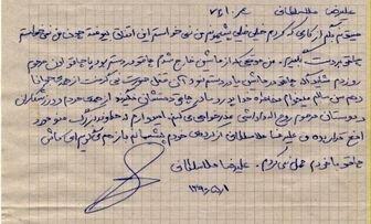 قاتل روحالله داداشی