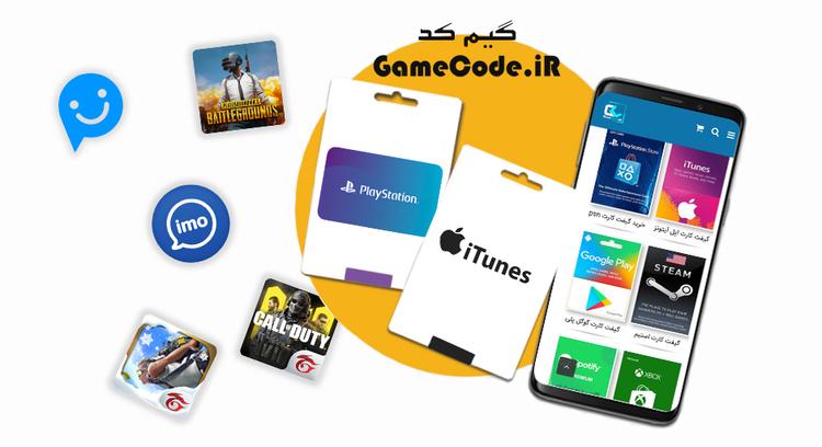 برترین مرجع خرید گیفت کارت در ایران ؛ سایت گیم کد