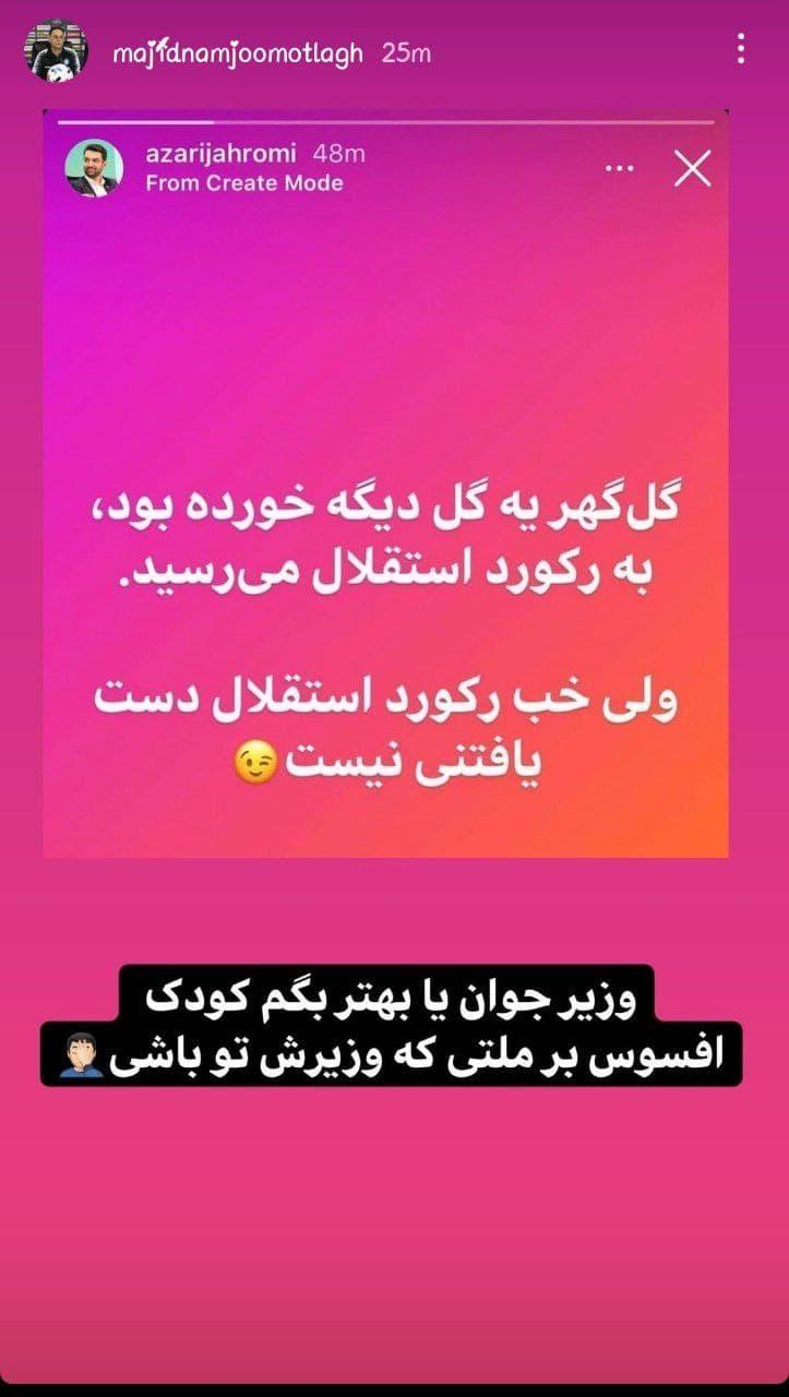 (عکس) حمله تند سرمربی سابق استقلال به آذریجهرمی