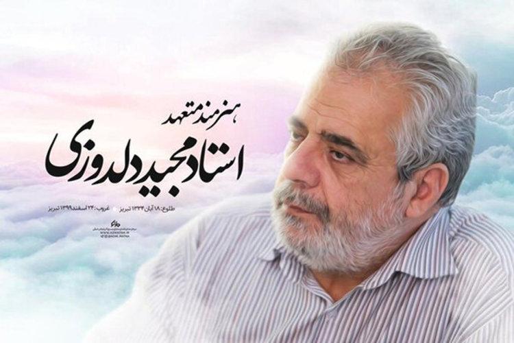 گرافیست تبریزی طراح آرم حزب الله لبنان درگذشت