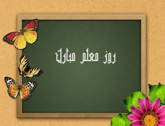 اس ام اس و پیام تبریک به مناسبت روز معلم/منتشر نشود