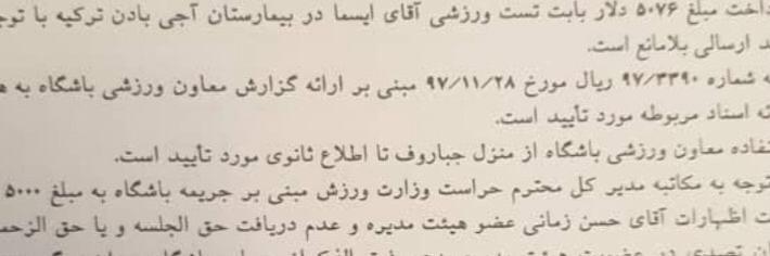 هزینههای لاکچری مدیران استقلال +سند