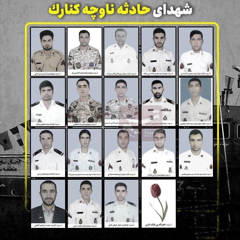 سانحه برای شناور «کنارک» نداجا/ شهادت ۱۹ نفر و مجروح شدن ۱۵ نفر از کارکنان ارتش