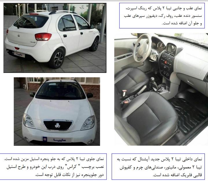 (عکس) مشخصات و امکانات خودرو تیبا ۲ آپشنال اعلام شد