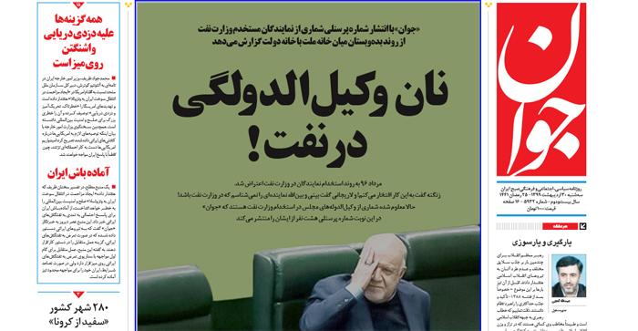 لابی نمایندگان مجلس برای ورود به پستهای نان و آبدار دولتی