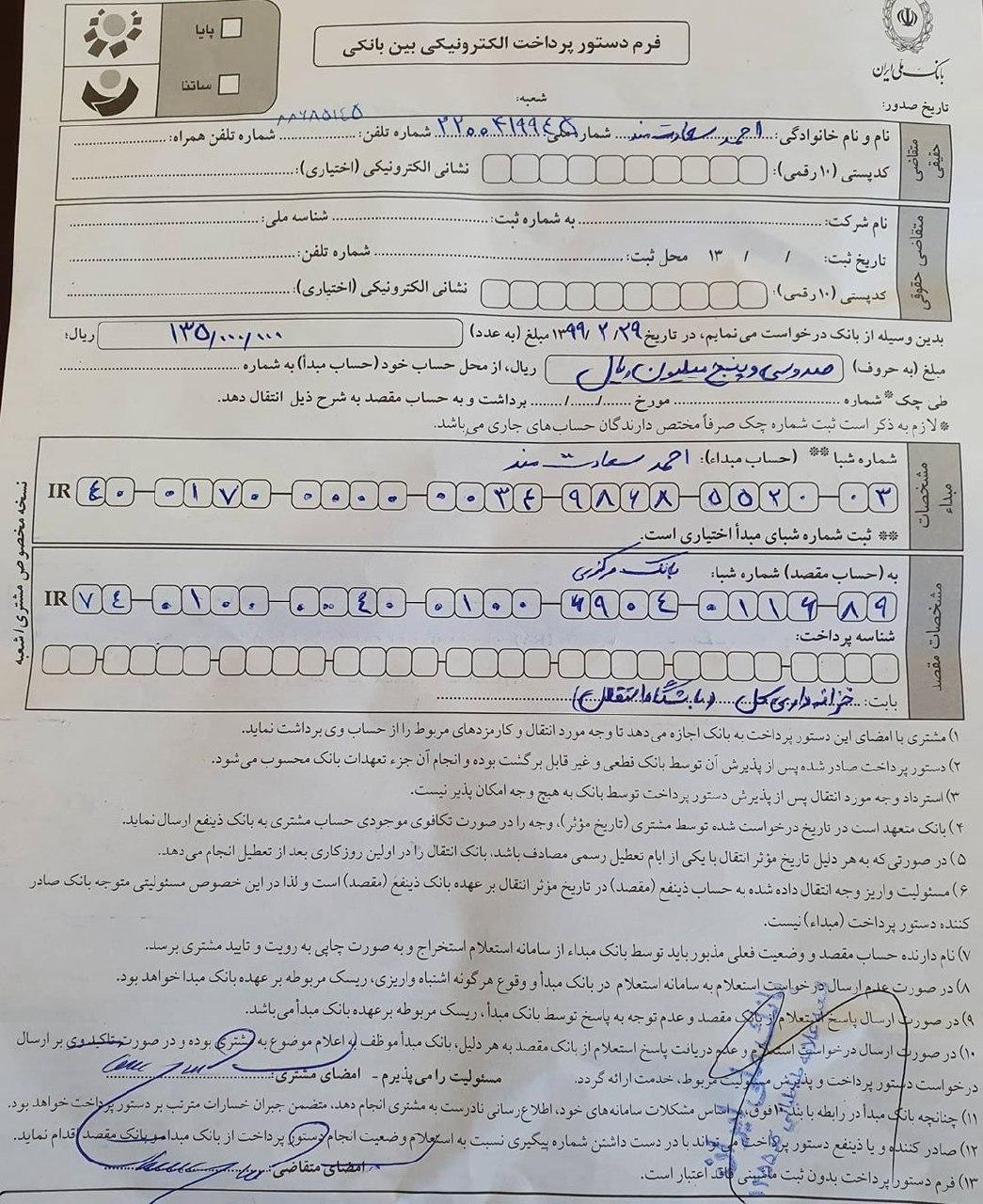 (عکس) رونمایی از فیش حقوقی مدیرعامل استقلال تهران
