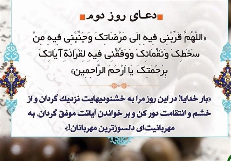 دعای روز دوم ماه مبارک رمضان + ترجمه و شرح آن