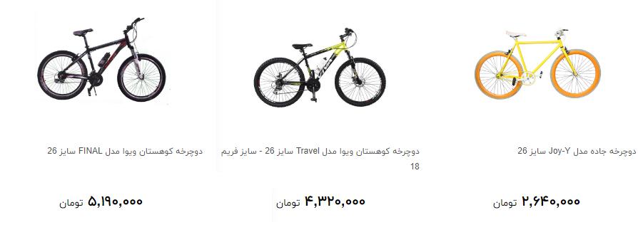 قیمت انواع دوچرخه در بازار چقدر است؟