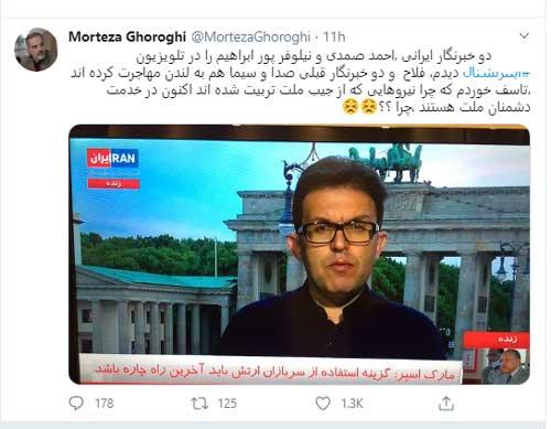 دو خبرنگار صداوسیما در ایراناینترنشنال