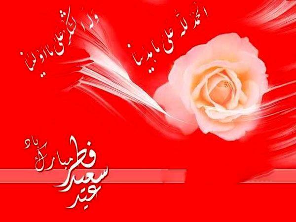 اس ام اس و پیام تبریک ویژه عید فطر