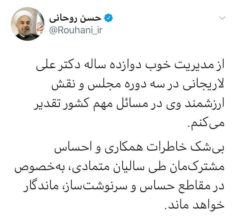 توییت روحانی در بدرقه لاریجانی