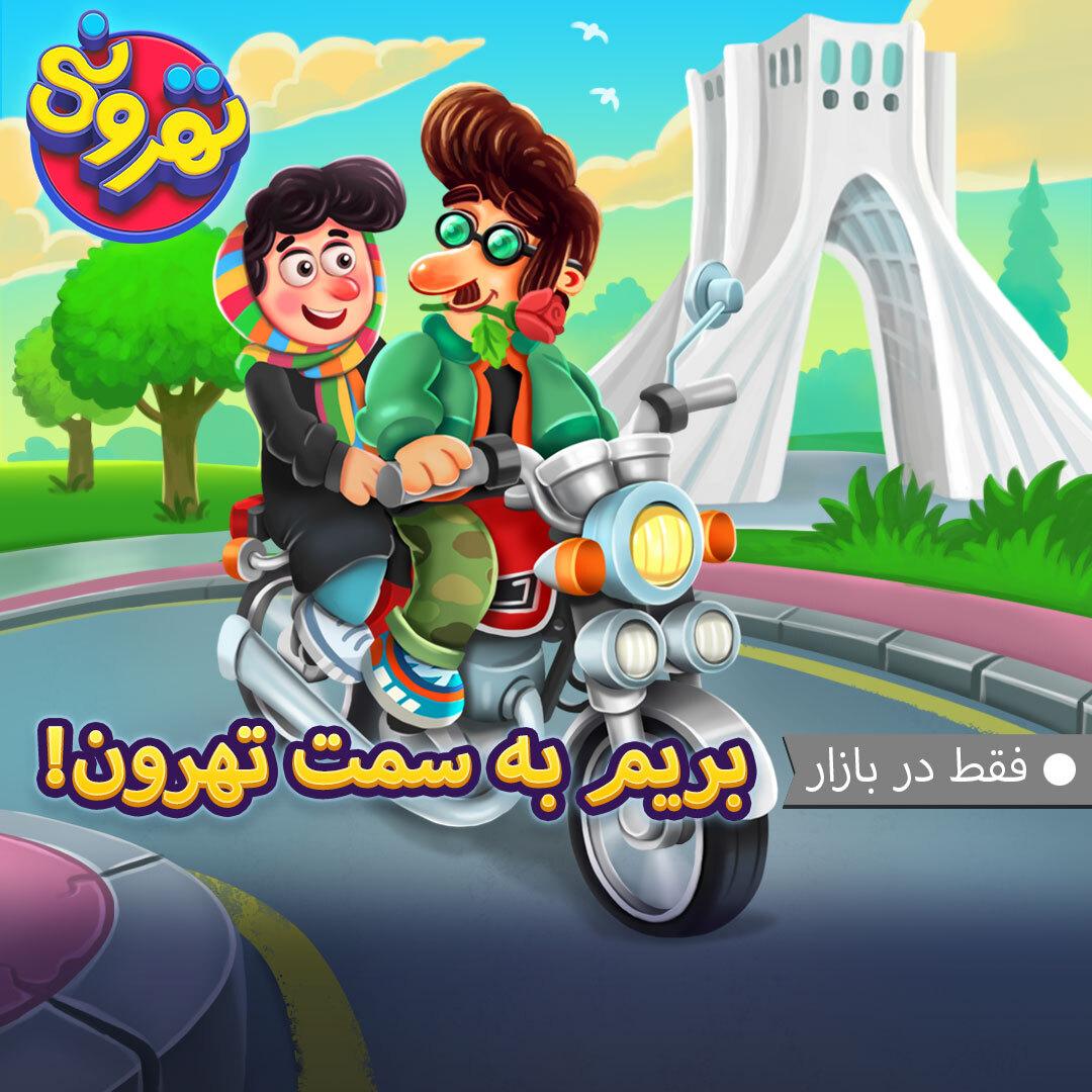 مردم ایران دربارهی بازی «تهرونی» چه گفتند؟