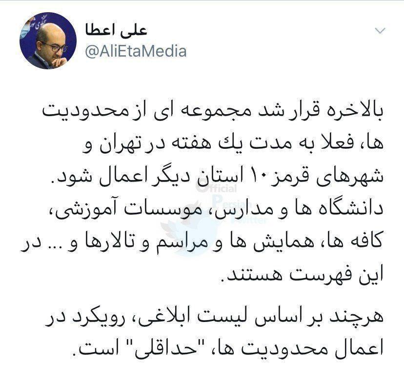 اعمال «محدودیتهای حداقلی» در تهران