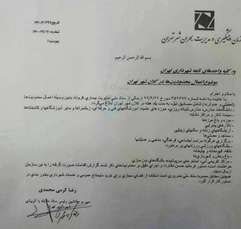 اعلام محدودیتهای کرونایی یک هفتهای در تهران