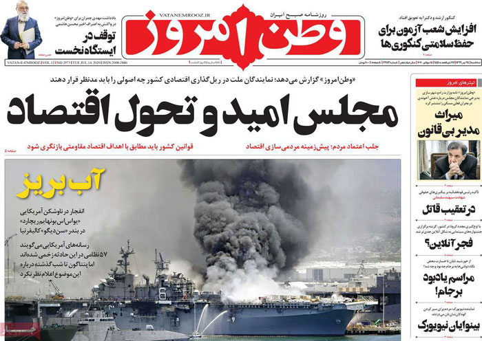 چرا آتشسوزی ناو آمریکایی در ایران خبرساز شد؟