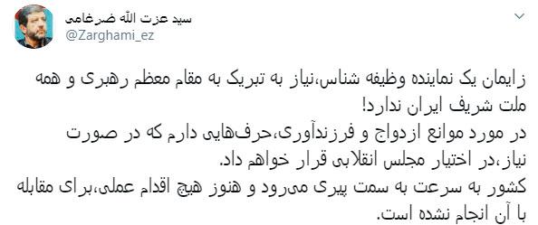 تولد فرزند نماینده اصفهان خبرساز شد