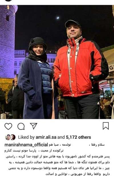 (تصویر) مانی رهنما، خواننده پاپ مهاجرت کرد