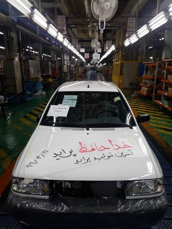 (تصویر) این هم آخرین پرایدی که در ایران تولید شد