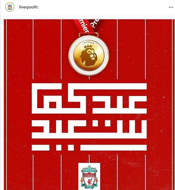 (عکس) باشگاه لیورپول عید قربان را تبریک گفت