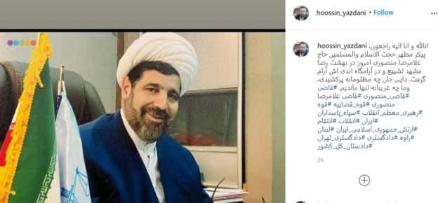 غلامرضا منصوری در مشهد به خاک سپرده شد